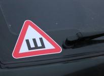 знаки шипы для автомобилей
